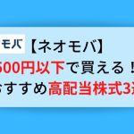 【ネオモバ】500円以下で買える!おすすめ高配当株式3選