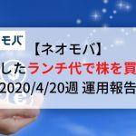 【ネオモバ】節約したランチ代で株を買う!(2020/4/20週 運用報告)