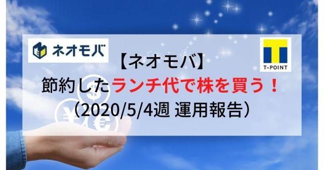 【ネオモバ】節約したランチ代で株を買う!(2020/5/4週 運用報告)