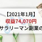 【副業の実績】収益74,070円(2021年1月)