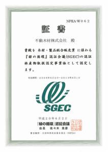 SGEC認証林産物取扱認定 証書
