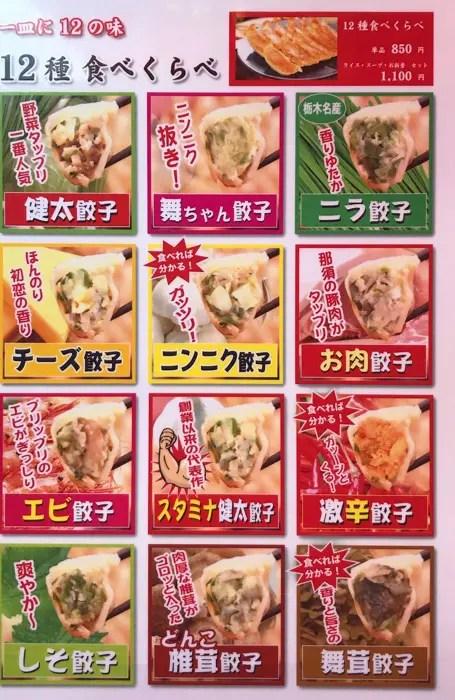宇都宮餃子店 駅ナカ パセオ店の12種類食べ比べ