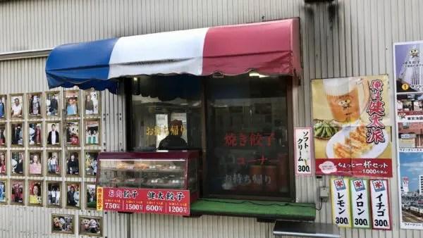 東口駅前イベント広場店本館の持ち帰り餃子