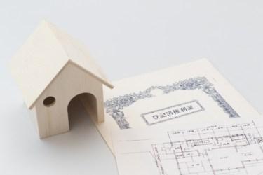 土地や建物の登記簿謄本の取り方は?