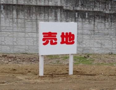 土地の売買契約はどんな流れで行われる?売却前の予備知識