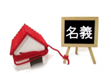 賃貸の名義変更で同居人を名義人に!求められる能力や注意点