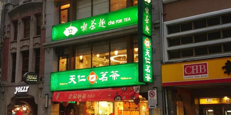 【穿富發牌吃美食】健康養生美食-天仁喫茶趣 茶料理餐廳 西門站