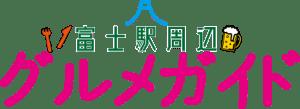富士駅グルメガイド