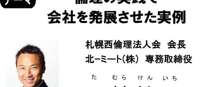 平成30年4月4日田村健一様