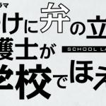 やけに弁の立つ弁護士が学校でほえる 主題歌(OP/ED)挿入歌・サントラ(BGM)音楽情報