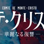 モンテクリスト伯 動画 最終回をPandora,dailymotionで無料視聴!