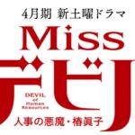 Missデビル4話で筧美和子(花憐役)が佐藤勝利にお色気炸裂!