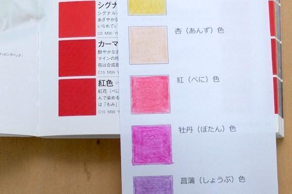 にほんの色鉛筆 紅色