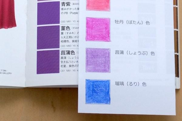 にほんの色鉛筆 牡丹色