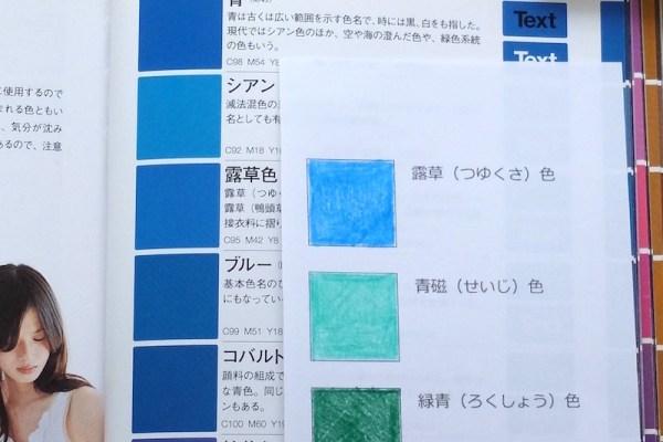 にほんの色鉛筆 露草色