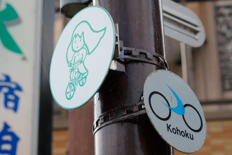 高島市 サイクルロード標識
