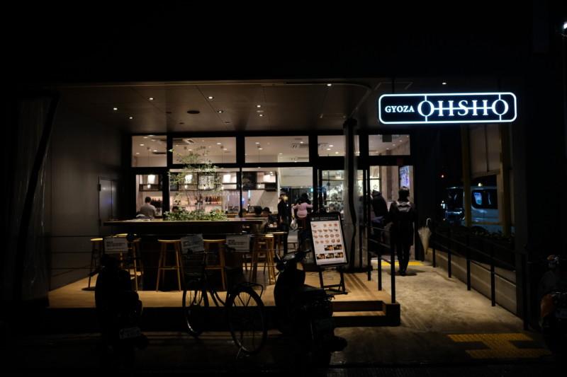 GYOZA OHSHO(京都烏丸御池店)