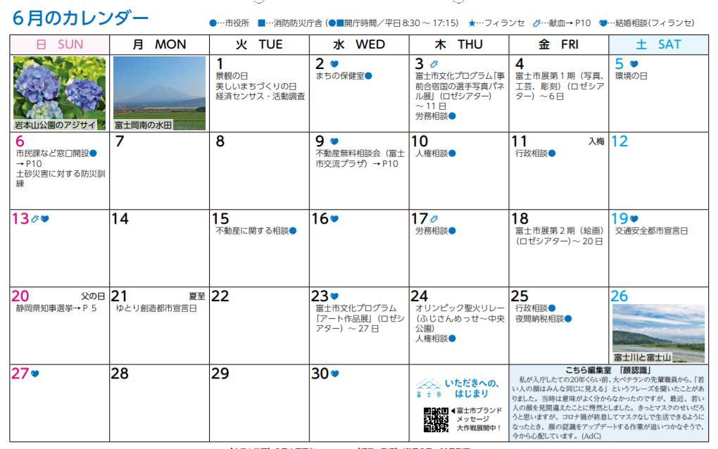 広報ふじ 6月カレンダー(PCではクイックで拡大、スマホではそのまま拡大)