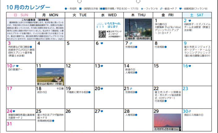 広報ふじ 10月カレンダー(PCではクイックで拡大、スマホではそのまま拡大)
