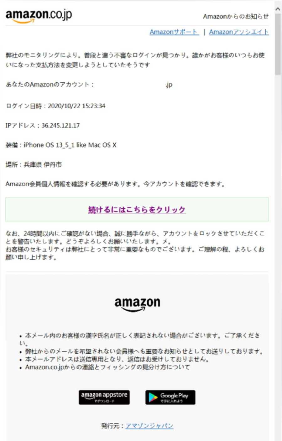 スクリーンショット_E-mail
