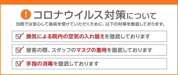 東大阪市の藤井カイロプラクティック コロナ対策
