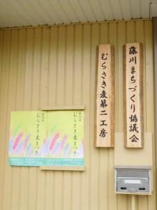 藤川まちづくり協議会
