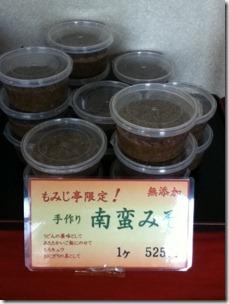 もみじ亭の南蛮味噌