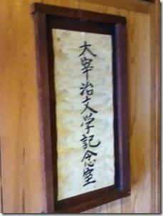 太宰治記念室