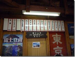 富士山頂の東京屋メニュー