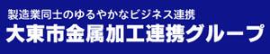 大東市金属加工連携グループのロゴ