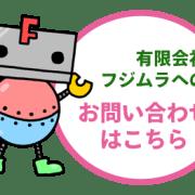 大阪府大東市の有限会社フジムラのワイヤーカットやマシニングや形彫放電の加工や製作へのお問い合わせはこちらから