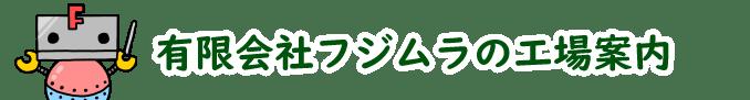 大阪府大東市のワイヤーカットやマシニングセンタ加工や形彫放電加工の有限会社フジムラの工場案内