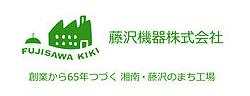 FireShot Capture 5 - 藤沢機器株式会社 ホームページ I 会社概要 - http___www.fujisawakiki.com_#!company-info_c1et