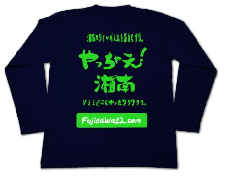 長袖Tシャツ藤沢ver裏ネイビー