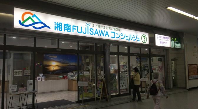 湘南FUJISAWAコンシェルジュにてトートバッグの取り扱い開始