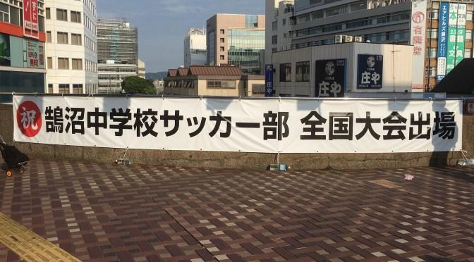 鵠沼中学校サッカー部が全国大会16強!