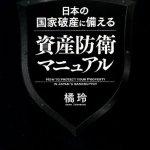 今週の読書メモ(2013年第15週〜第16週)