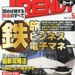 日経TRENDYとDIMEがクレジットカード特集