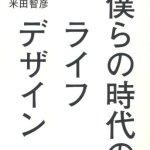 今週の読書メモ(2013年第13週〜第14週)