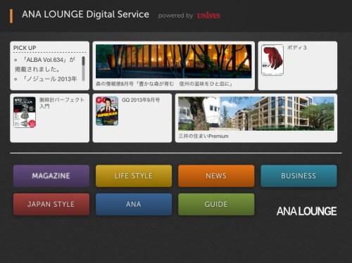 ANALOUNGEDigitalService01