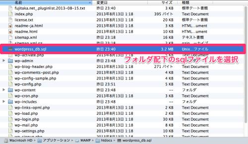 MAMP_wordpress_db3