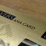 ANA スーパーフライヤーズゴールドカード(VISA)が到着 ANA SFC修行完結
