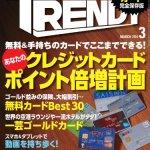 日経TRENDYとラジオライフがクレジットカード特集