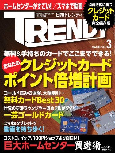 日経TRENDY201403