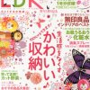 LDK 2014年5月号はバックナンバー収録DVDが付録