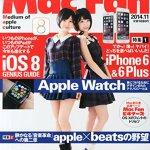 Apple Watchをもう一歩深く知るためのMac Fan 2014年11月号