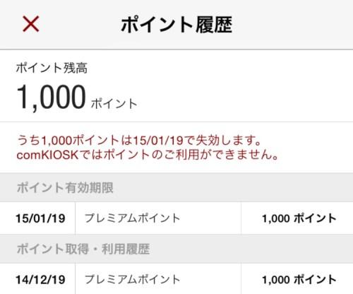 muji-shopping-point-present-20141219