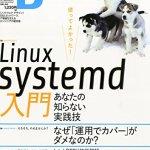 Software Design 2015年2月号のLinux systemd入門を読んでCentOS 7に慣れる