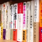 毎年引越しているうちに本棚いっぱいの書籍を(思いっきり)断捨離してみた