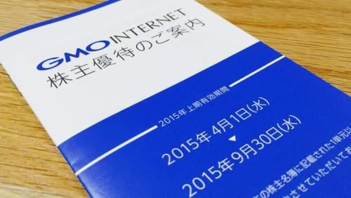 gmo-201501
